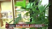 20140624 植物手工藝品特展 台中科博館登場