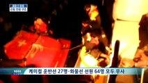 [KNN 뉴스] 대형선박 충돌 91명 구조
