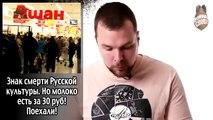 Что Думают Американцы о Русских?!