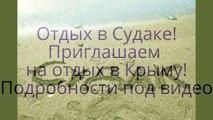 Отдых в Крыму! Отдых в Судаке!