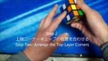 ルービックキューブの一番簡単なそろえ方/ Rubik's cube Ver.2.0/The Six-Step Guide to Solving a Rubik's cube