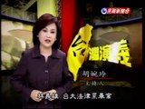 台灣演義:林義雄、228林宅血案(1/6) 20100228