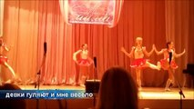 """Девки гуляют и мне весело""- Russian sport dance/Russian Sport Tanz"