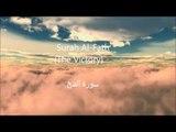 Surah Al Fath - Mishary Rashed Alafasy (HD)
