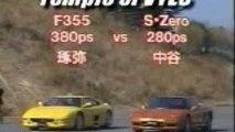 Ferrari 355 Vs Honda NSX Type S
