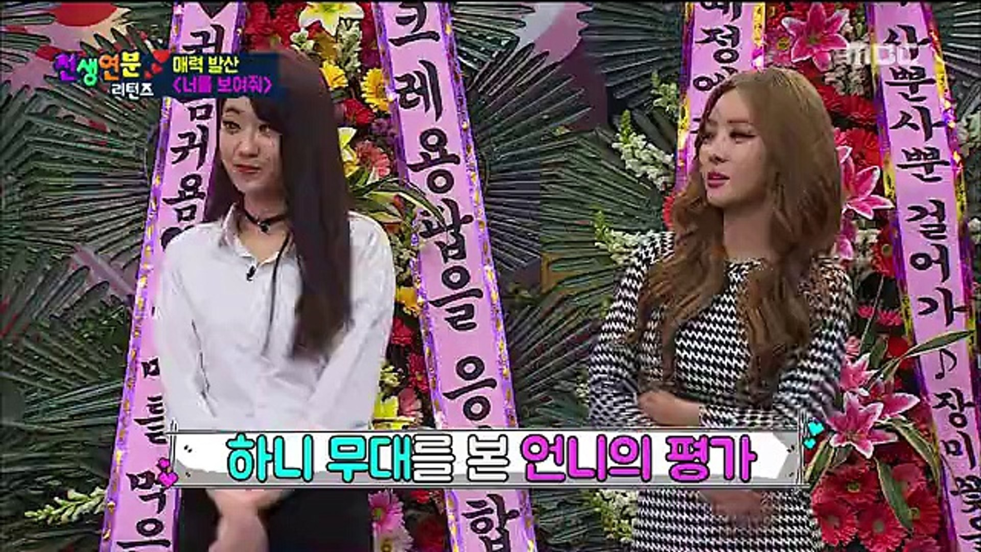 [ENG SUB] Match Made in Heaven Returns EP04 150409