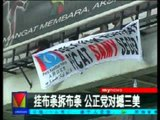 (2004) The Rapid Protest Deployment Unit: Samy Banner Up, Samy Banner Down