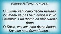 Слова песни Олег Шак - Школа (Школьный вальс)