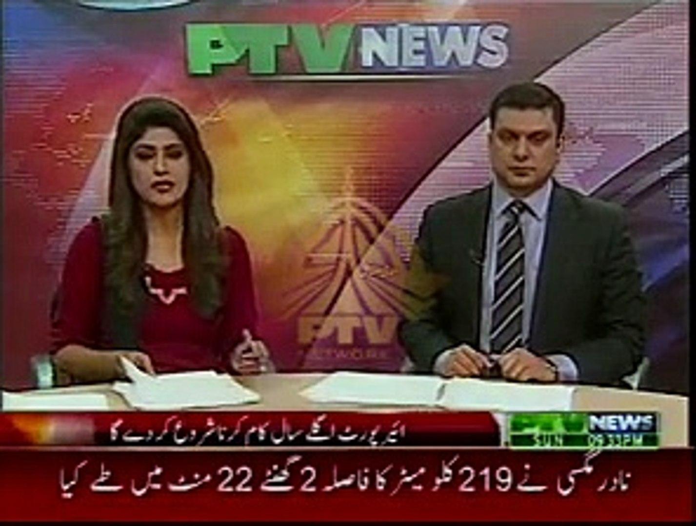 PTV NEWS: New Islamabad International Airport (Feb 2015)