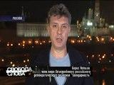 Немцов: Этот бред, ахинею и ложь российские граждане смотрят с утра до вечера - Свобода слова
