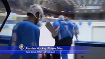 Russian Hockey Player Dies After Head Injury