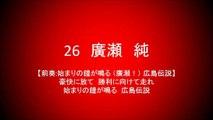 広島応援歌メドレー 2014