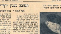 Siyum Hashas - Daf Yomi Through The Decades