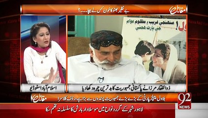 Muqabil 12-02-2015 - 92 News HD