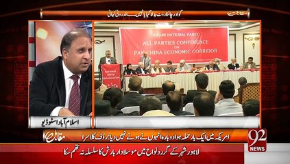 Muqabil 17-02-2015 - 92 News HD