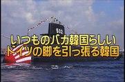 日豪の潜水艦受注にドイツも参入!おバカな韓国のおかげでドイツが敗北!