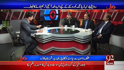 Daleel 24-02-2015 - 92 News HD