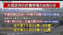 [JCN大田][ニュース][地震][津波] 「2011年東日本関東大震災臨時ニュース」