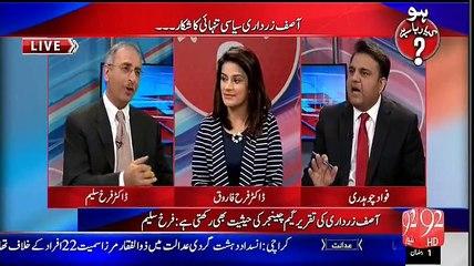 Fawad Chaudry Ne Asif Zardari Ke Aftaar Dinner Ka Bhanda Phor Dia..!!