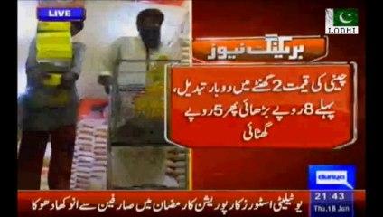 PML-N Govt ki awam ko bewaqoof bananey ka aik aur nuskha - Ramzan me awam ko 30 karor ka chona lagay ga.