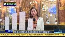 """Reportage de la chaine chinoise Phoenix TV sur le """"Chinese Business Club"""""""