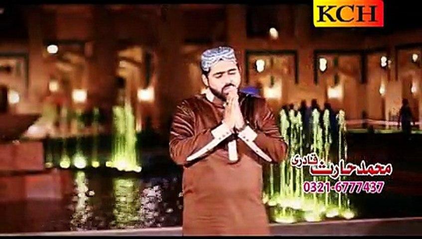 Sara Pyar Zamane Da (Punjabi Naat) - Muhammad Haris Qadri - New Naat [2015] Naat Online