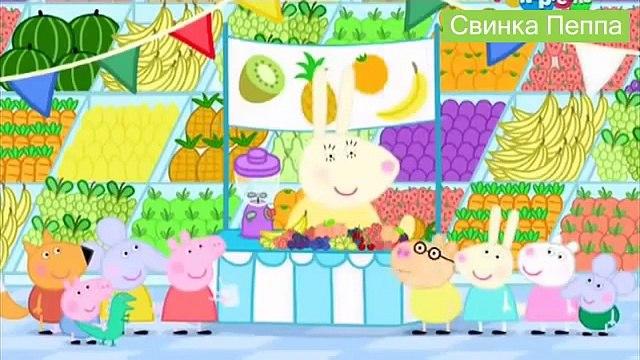 Свинка Пеппа фрукты Peppa Pig Fruit