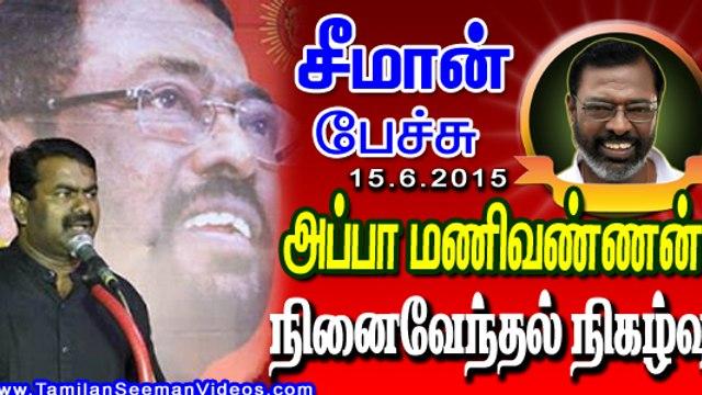Seeman 20150615 Speech at Chennai in Appa Manivannan Memorial Event | Tamilan Seeman Videos