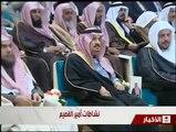 أمير منطقة القصيم يرعى لقاء المحامين السعوديين الثامن