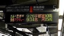 【祝開業!】 上野東京ライン 快速アクティー 古河行き アナウンス