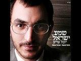 יובל טייב - אמר רבי עקיבא Yuval Taieb - Amar Rabbi Akiva