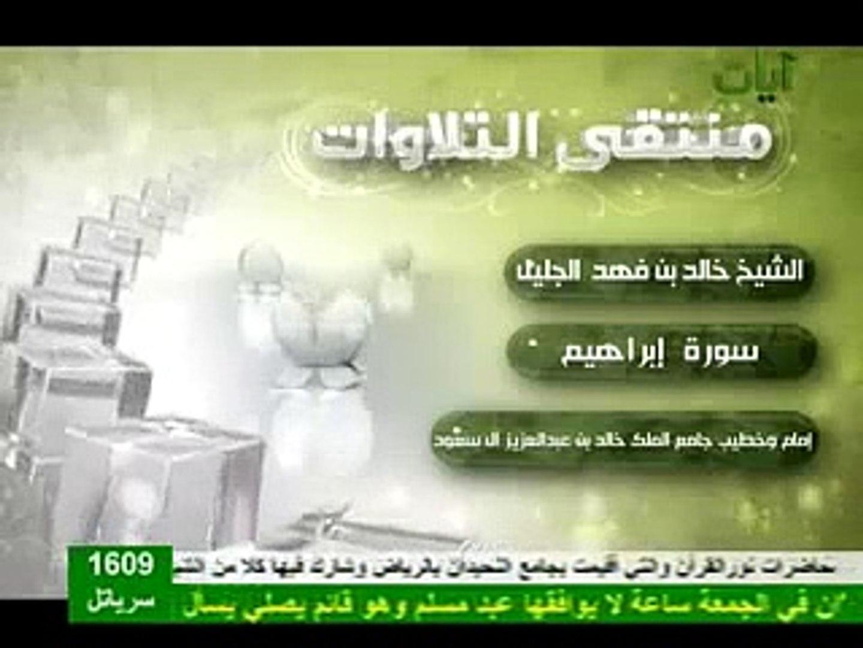 تلاوة جديدة الشيخ خالد الجليل