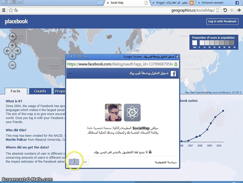 طريقة تحديد موقع اي شخص على الفيس بوك معرفة مكان البيت