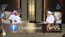 من هو الطبيب ؟ -عابر سبيل - ح5 -الشيخ ابي اسحاق الحويني في ضيافة الإعلامي ابراهيم اليعربي