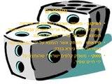 הבמה שלי - פיתוחים, תגליות והמצאות ישראליות.wmv