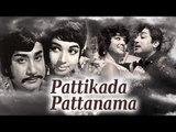 Pattikada Pattanama | Sivaji Ganesan, Jayalalitha | Full Tamil Movie | HD