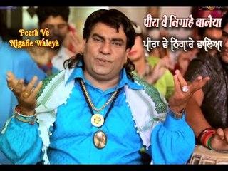 PEERA VE NIGAHE WALEYA | Durga Rangila | Full HD Brand New Sufi Album 2014 | Peera Ve Nigahe Waleya