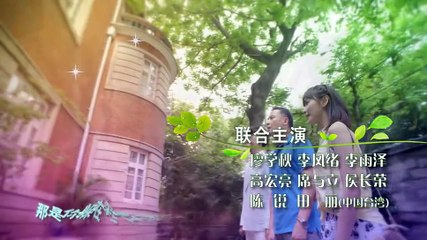 閃亮茗天 第66集 Tea Love Ep66