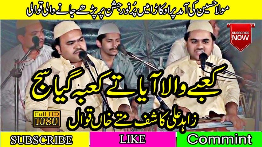 03(Manqbt) Kabe Wala Aya Ty Kaba Gya Saj (By) Zahid Ali Kashif Ali Mattay Khan Qawal ( جشن امام حسین ابن علی )