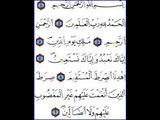 الشيخ محمود خليل الحصري - سورة الفاتحة (ورش)