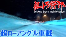 Japanese Mini Truck[ 超ローアングル車載 ]軽トラ野郎