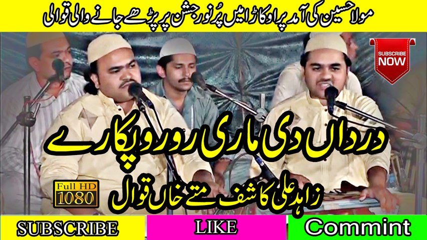 04(Hijar) 1 Dardan Di Mari Ro Ro Pukaran (By) Zahid Ali Kashif Ali Mattay Khan Qawal ( جشن امام حسین ابن علی )