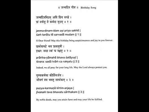 Sanskrit Birthday Song