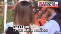 大阪・都島で信号無視の女、覚せい剤使用で再逮捕へ