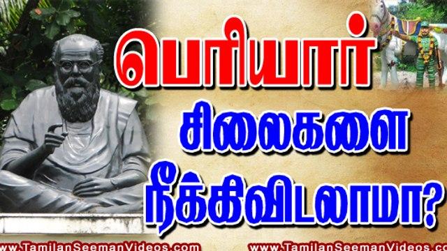 Can we remove Periyar Statues 20150625 | Tamilan Seeman Videos