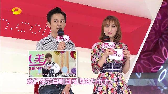 《我是大美人》 20150623期90后网购大王 Queen: Online Shopping【中国时尚超清版】