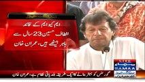 """Imran Khan to Khawaja Asif, """"Sialkot kay Darbari Sharam Karo, Haya Karo, Resign Karo"""""""