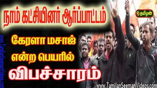 NTK 20150619 Demonstration against Prostitution in Massage Centers at Kodaikanal |   Tamilan Seeman Videos