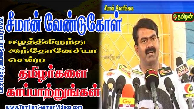 Seeman 20150610 Request Eelam Tamils at Indonesia | Tamilan Seeman Videos