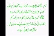 tarjama namaz urdu part 3